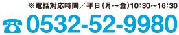TEL:0532-52-9980 ※電話対応時間/平日(月~金)10:301~ 16:30