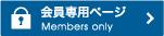 会員向け For members