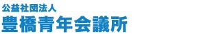 公益社団法人 豊橋青年会議所