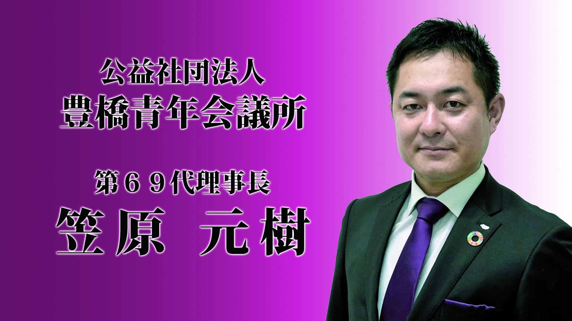 笠原理事長