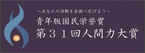 第31回人間力大賞バナー