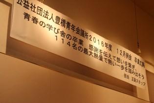 12月例会 懇親会