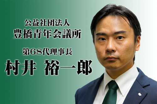 村井理事長