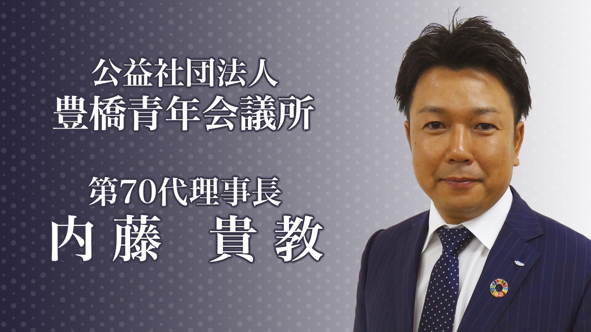 内藤理事長