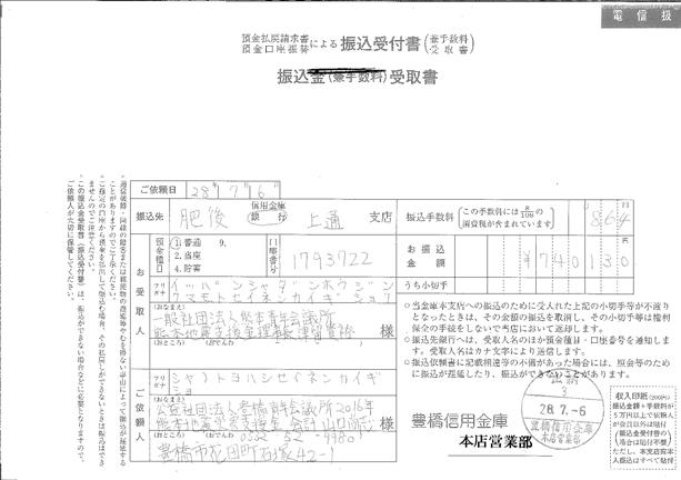 熊本地震災害支援金振込用紙